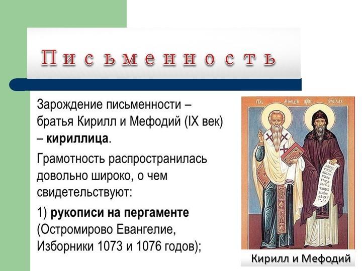 Кирилл и Мефодий Письменность