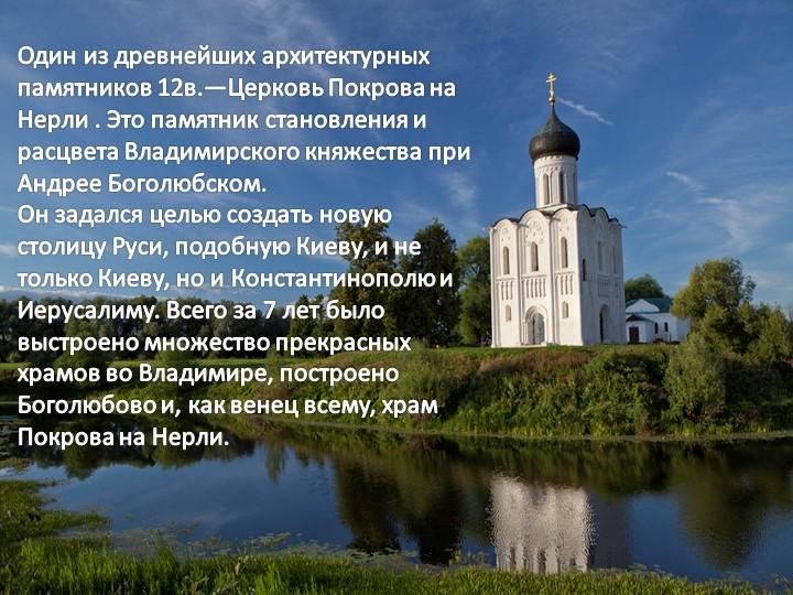 Один из древнейших архитектурных памятников 12в.—Церковь Покрова на Нерли . Э...