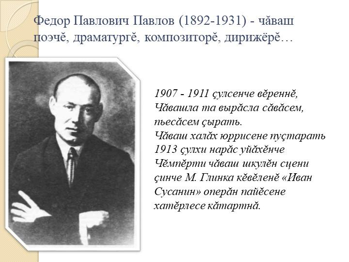 Федор Павлович Павлов (1892-1931) - чăваш поэчĕ, драматургĕ, композиторĕ, дир...