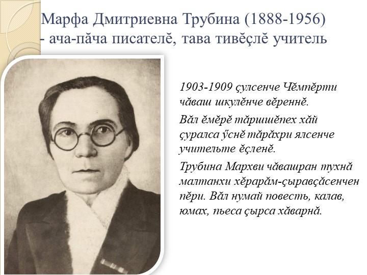 Марфа Дмитриевна Трубина (1888-1956) - ача-пăча писателĕ, тава тивĕçлĕ учите...