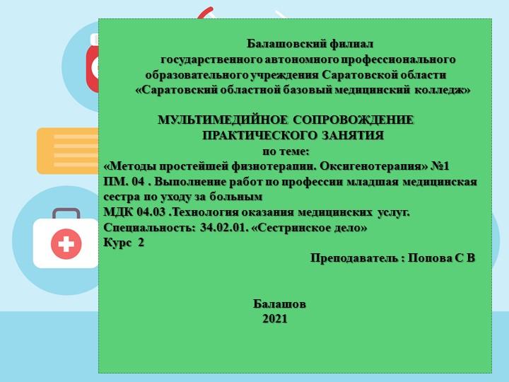 Балашовский филиал...