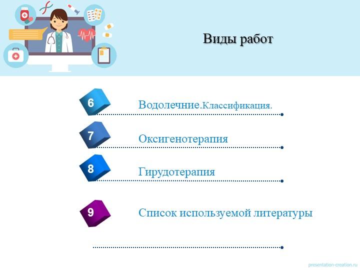 Виды работВодолечние.Классификация.6789ОксигенотерапияГирудотерапияСписок исп...