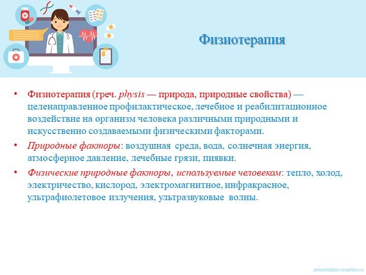 ФизиотерапияФизиотерапия (греч. physis — природа, природные свойства) — целен...