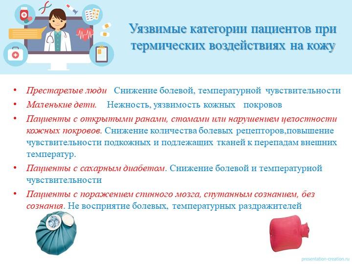 Уязвимые категории пациентов при термических воздействиях на кожуПрестарелые...