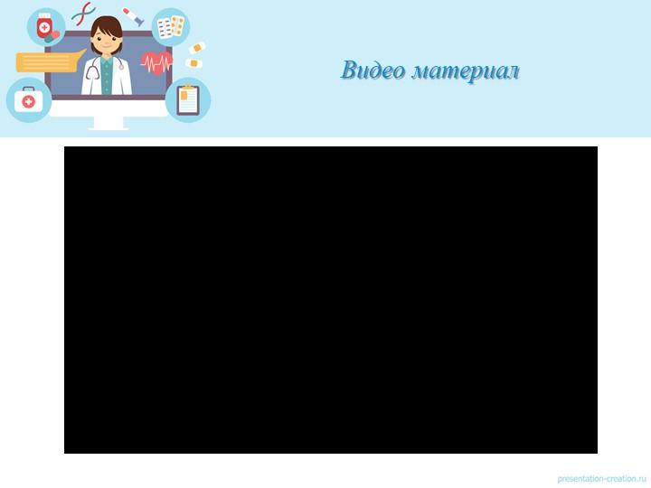 Видео материал