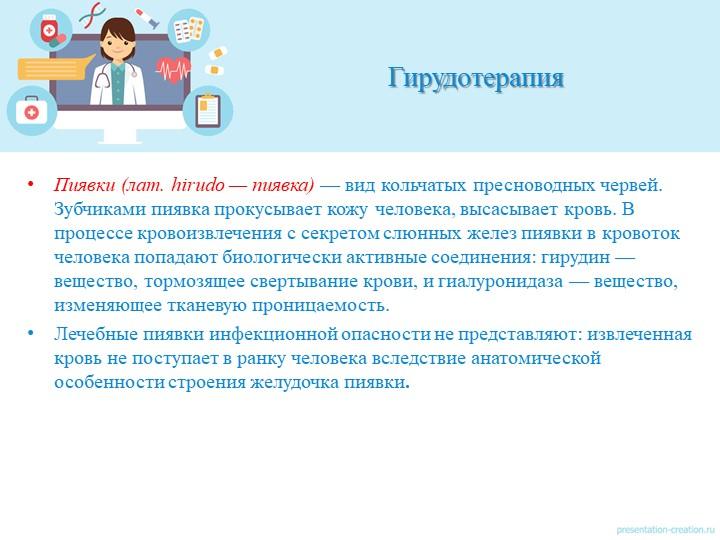 ГирудотерапияПиявки (лат. hirudo — пиявка) — вид кольчатых пресноводных черве...