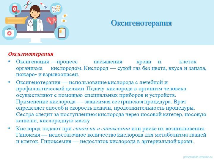 ОксигенотерапияОксигенотерапияОксигенация—процесснасыщениякровииклеток...