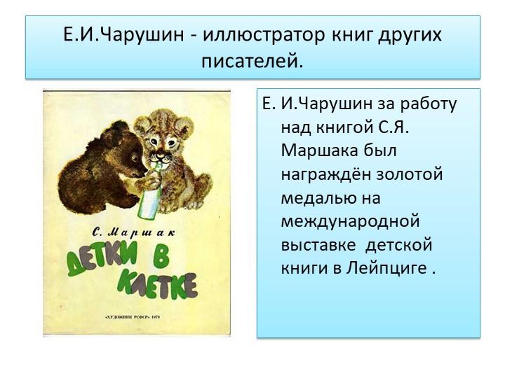Е.И.Чарушин - иллюстратор книг других писателей.Е. И.Чарушин за работу над кн...
