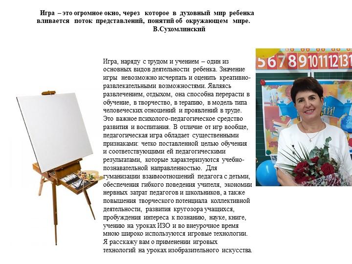 Игра, наряду с трудом и учением – один из основных видов деятельности ребенка...