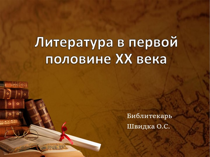 Литература в первой половине ХХ векаБиблитекарьШвидка О.С.