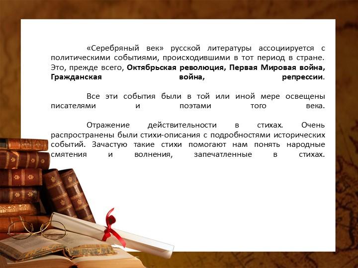 «Серебряный век» русской литературы ассоциируется с политическими событиями,...