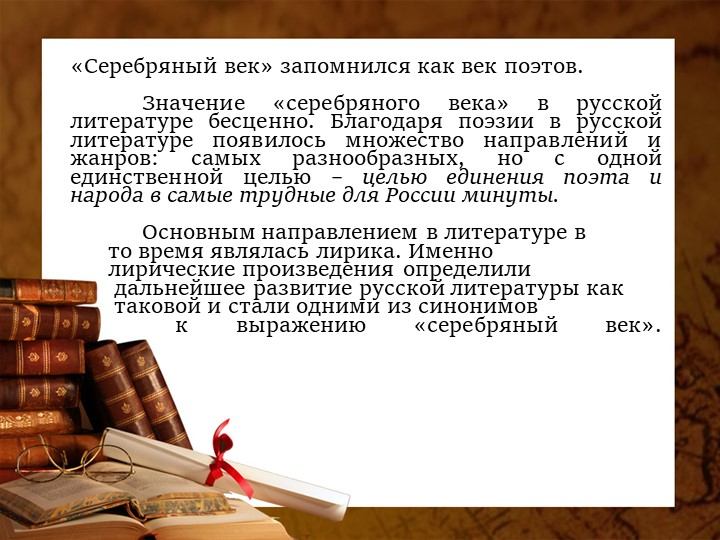 «Серебряный век» запомнился как век поэтов. Значение «серебряного века» в...