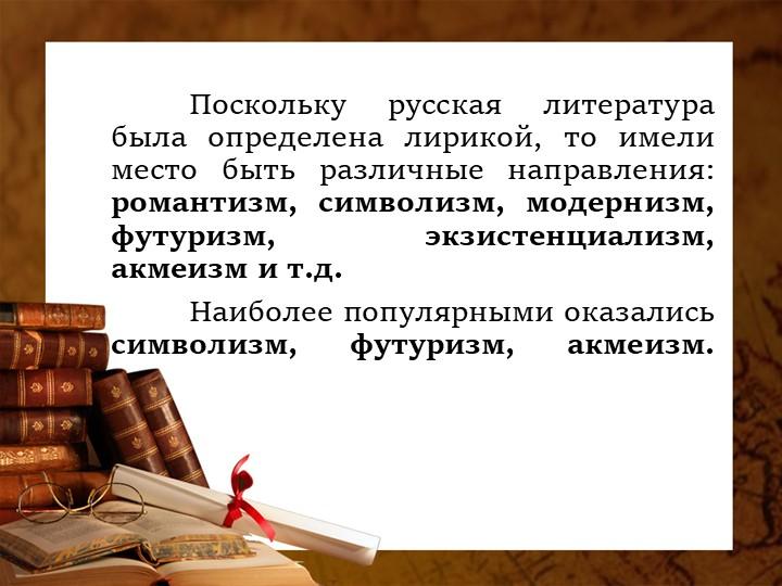 Поскольку русская литература была определена лирикой, то имели место быть ра...