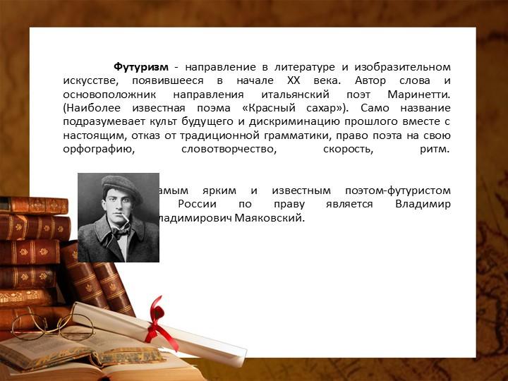 Футуризм - направление в литературе и изобразительном искусстве, появившееся...