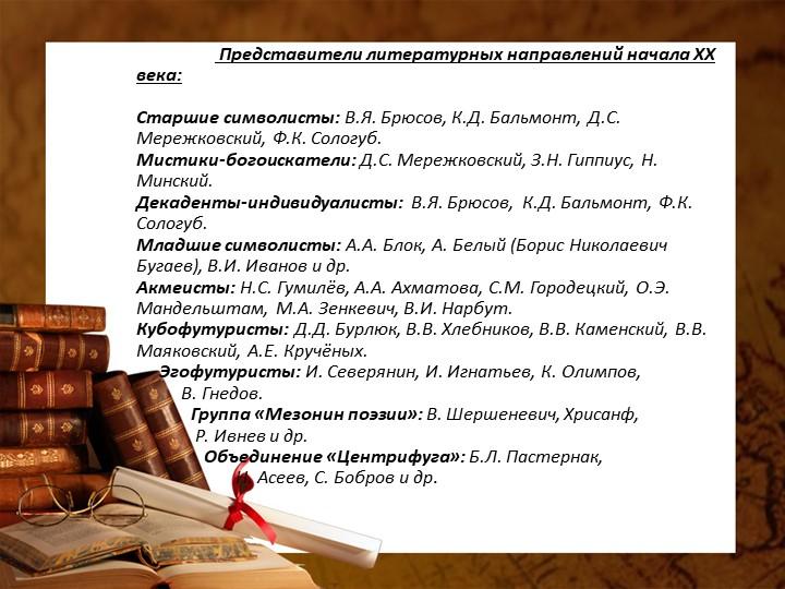 Представители литературных направлений начала XX века:Старшие символисты:...