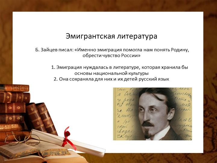 Эмигрантская литература Б. Зайцев писал: «Именно эмиграция помогла нам по...