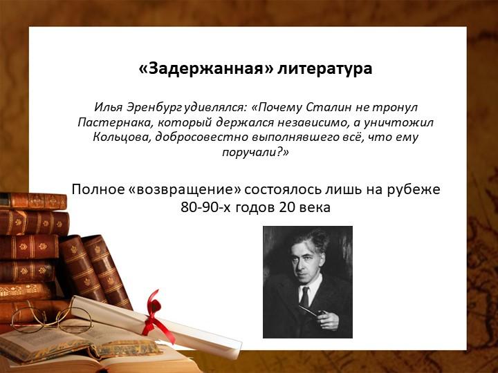 «Задержанная» литература Илья Эренбург удивлялся: «Почему Сталин не трону...