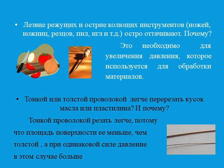 Лезвие режущих и острие колющих инструментов (ножей, ножниц, резцов, пил, игл...