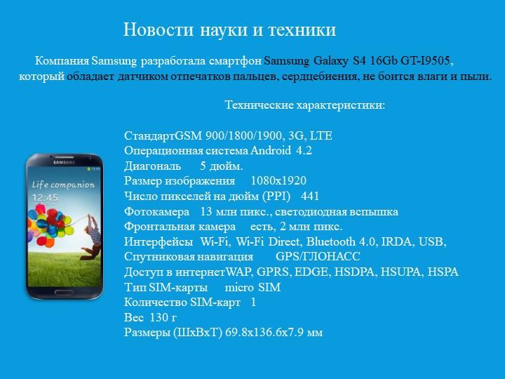 Новости науки и техники     Компания Samsung разработала смартфон Samsung Gal...
