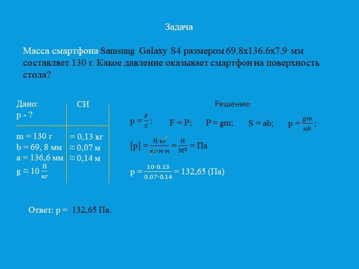 Задача     Масса смартфона Samsung Galaxy S4 размером 69.8x136.6x7.9 ммсос...