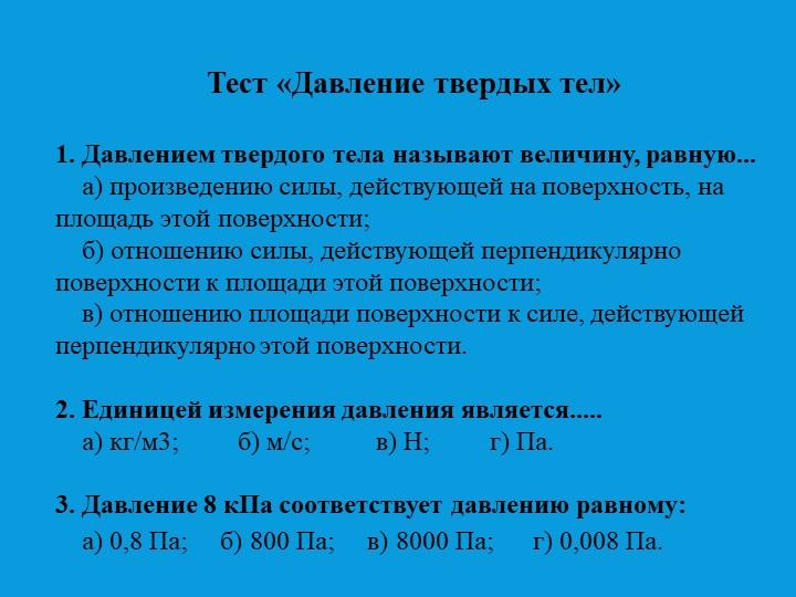 Тест «Давление твердых тел» 1. Давлением твердого тела называют величину, р...