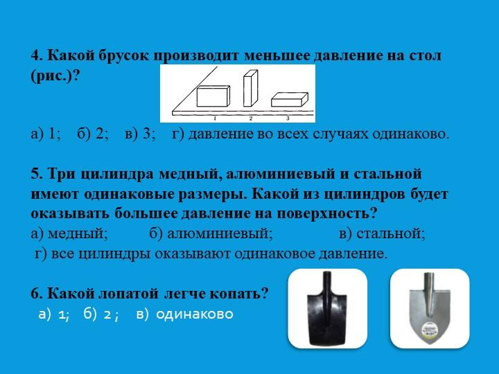 4. Какой брусок производит меньшее давление на стол (рис.)? а) 1;    б) 2;...