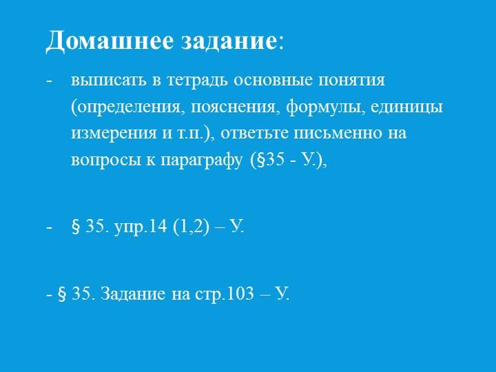 Домашнее задание:  выписать в тетрадь основные понятия (определения, пояснен...