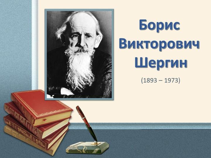 Борис Викторович Шергин(1893 – 1973)