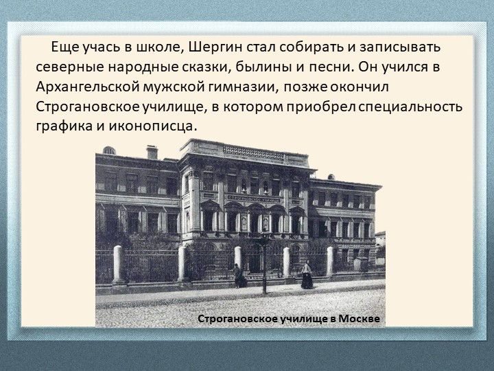 Еще учась в школе, Шергин стал собирать и записывать северные народные с...