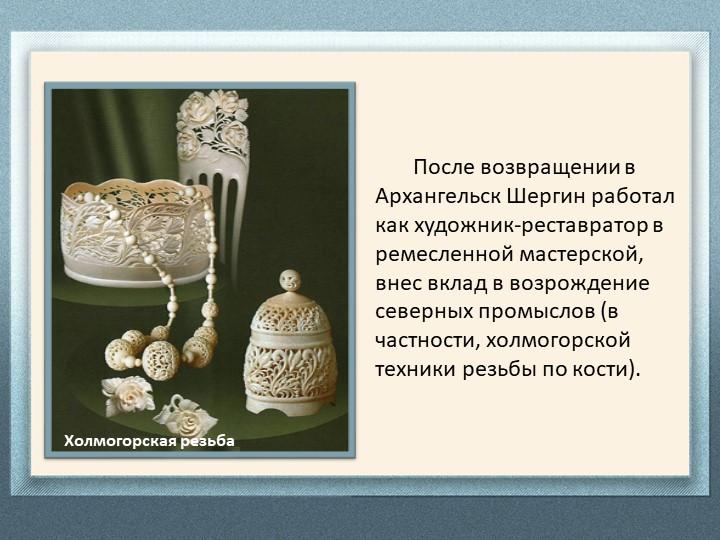 После возвращении в Архангельск Шергин работал как художник-реставрато...