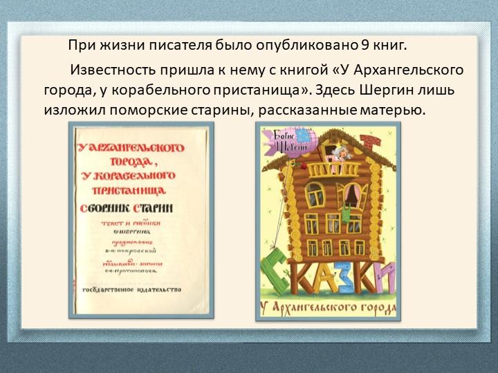 Известность пришла к нему с книгой «У Архангельского города, у корабел...