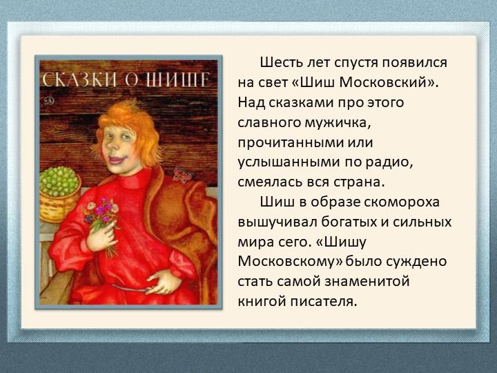 Шесть лет спустя появился на свет «Шиш Московский». Над сказками про эт...