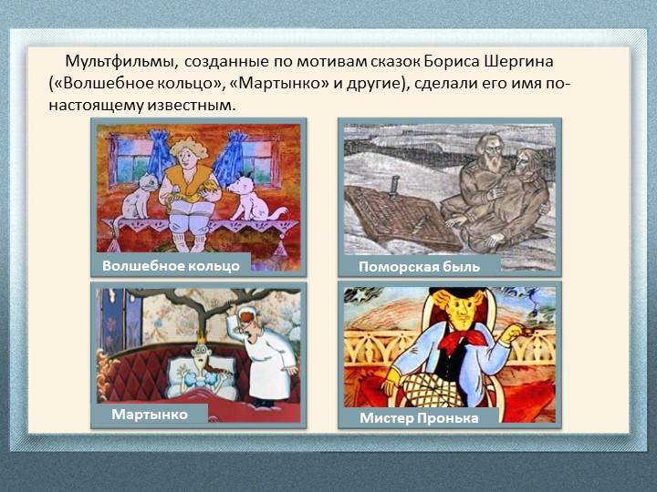 Мультфильмы, созданные по мотивам сказок Бориса Шергина («Волшебное кольц...