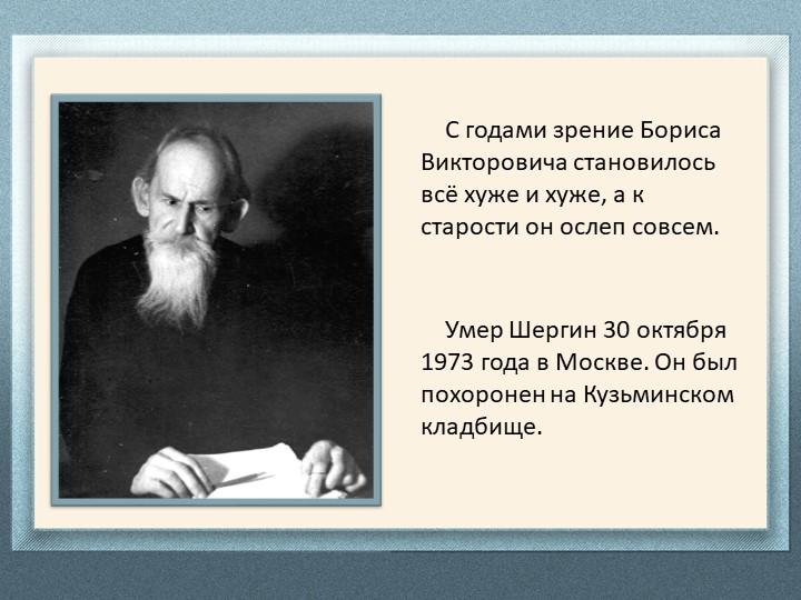 С годами зрение Бориса Викторовича становилось всё хуже и хуже, а к стар...