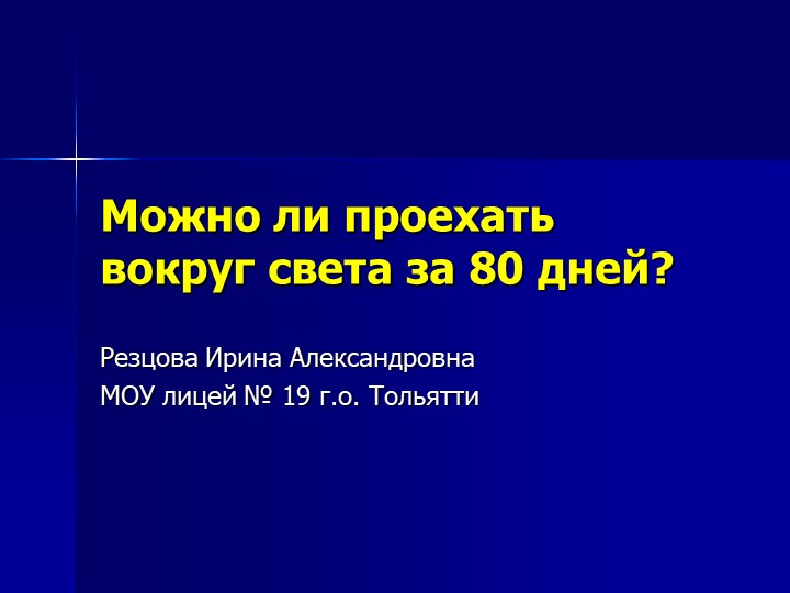 Можно ли проехать вокруг света за 80 дней?Резцова Ирина Александровна МОУ ли...