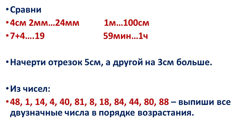 Сравни 4см 2мм…24мм           1м…100см7+4….19                          59ми...