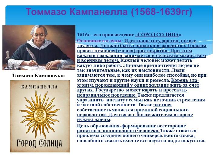1616г.- его произведение «ГОРОД СОЛНЦА».Основные взгляды: Идеальное государ...