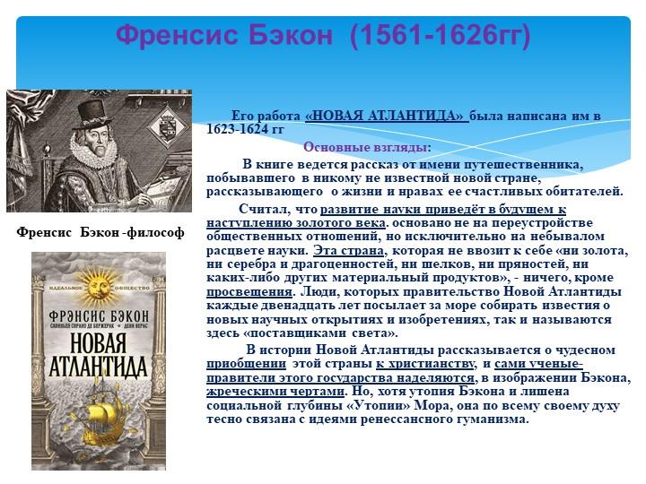 Его работа «НОВАЯ АТЛАНТИДА» была написана им в 1623-1624 гг...