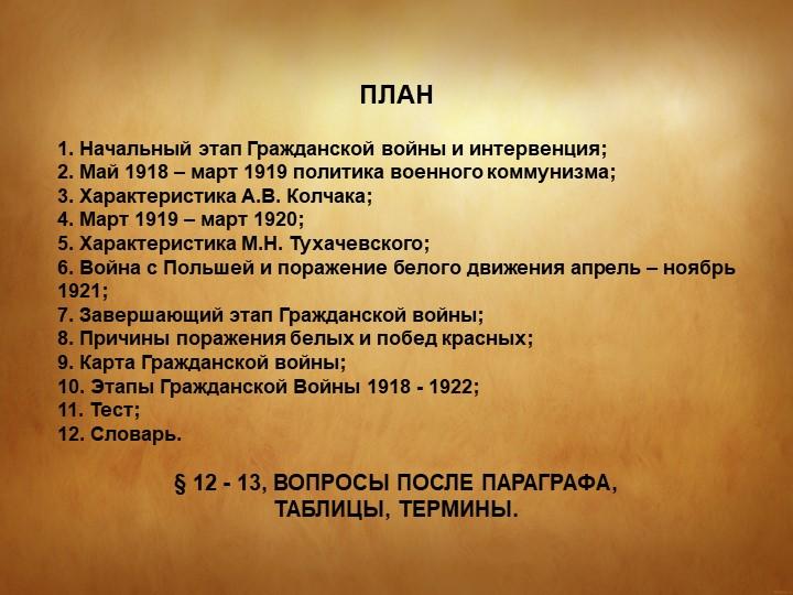 Начальный этап Гражданской войны и интервенция; Май 1918 – март 1919 полити...