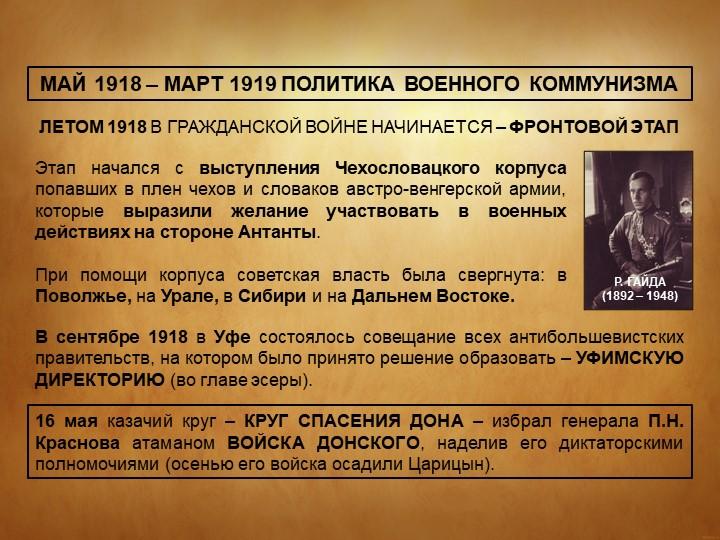 МАЙ 1918 – МАРТ 1919 ПОЛИТИКА ВОЕННОГО КОММУНИЗМАЛЕТОМ 1918 В ГРАЖДАНСКОЙ ВОЙ...
