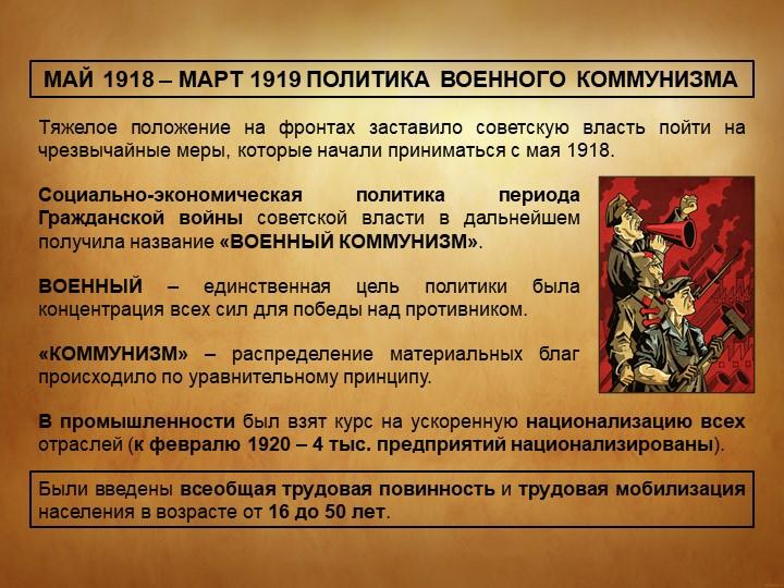 МАЙ 1918 – МАРТ 1919 ПОЛИТИКА ВОЕННОГО КОММУНИЗМАТяжелое положение на фронтах...