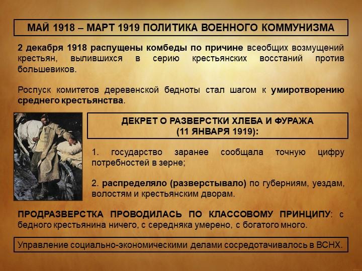 МАЙ 1918 – МАРТ 1919 ПОЛИТИКА ВОЕННОГО КОММУНИЗМА2 декабря 1918 распущены ком...