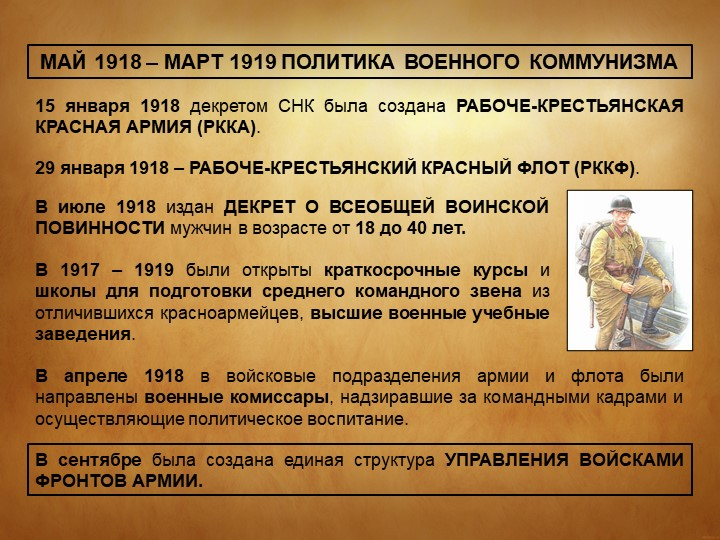МАЙ 1918 – МАРТ 1919 ПОЛИТИКА ВОЕННОГО КОММУНИЗМА15 января 1918 декретом СНК...