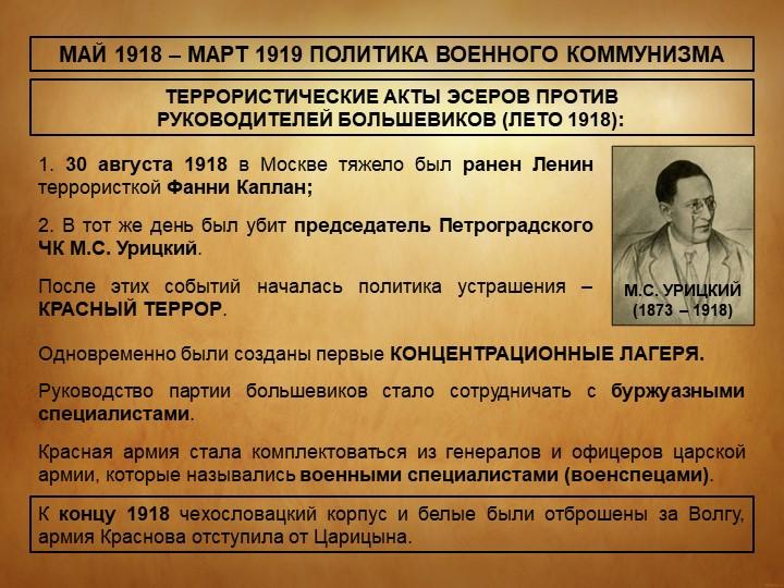 МАЙ 1918 – МАРТ 1919 ПОЛИТИКА ВОЕННОГО КОММУНИЗМАТЕРРОРИСТИЧЕСКИЕ АКТЫ ЭСЕРОВ...