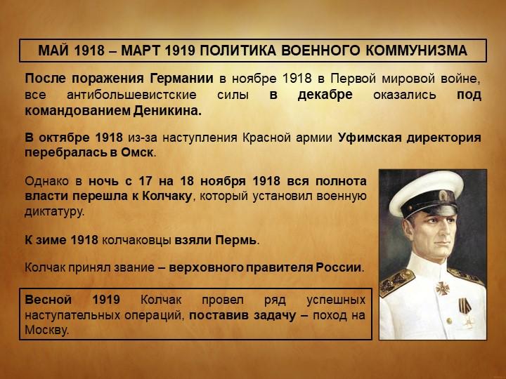 МАЙ 1918 – МАРТ 1919 ПОЛИТИКА ВОЕННОГО КОММУНИЗМАПосле поражения Германии в н...