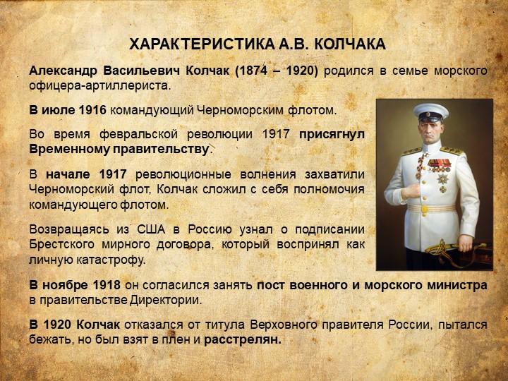 ХАРАКТЕРИСТИКА А.В. КОЛЧАКААлександр Васильевич Колчак (1874 – 1920) родился...
