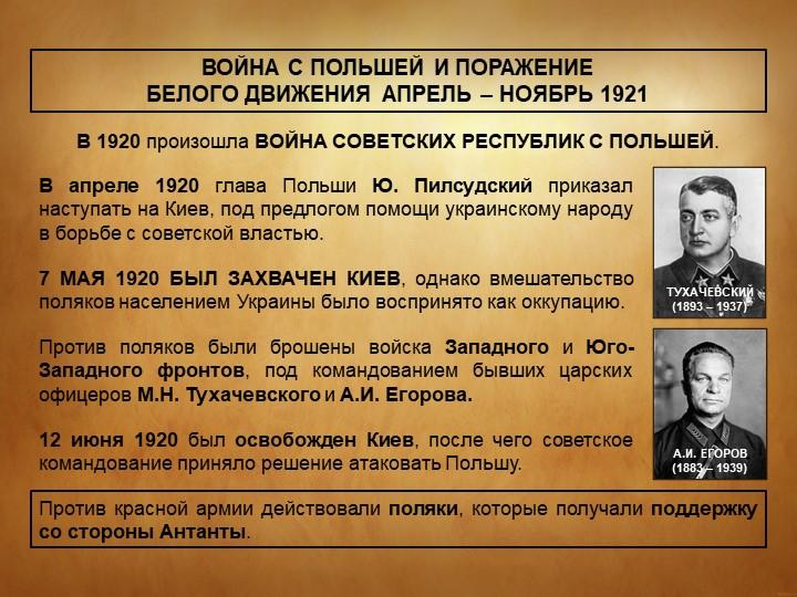 ВОЙНА С ПОЛЬШЕЙ И ПОРАЖЕНИЕ БЕЛОГО ДВИЖЕНИЯ АПРЕЛЬ – НОЯБРЬ 1921В 1920 произ...
