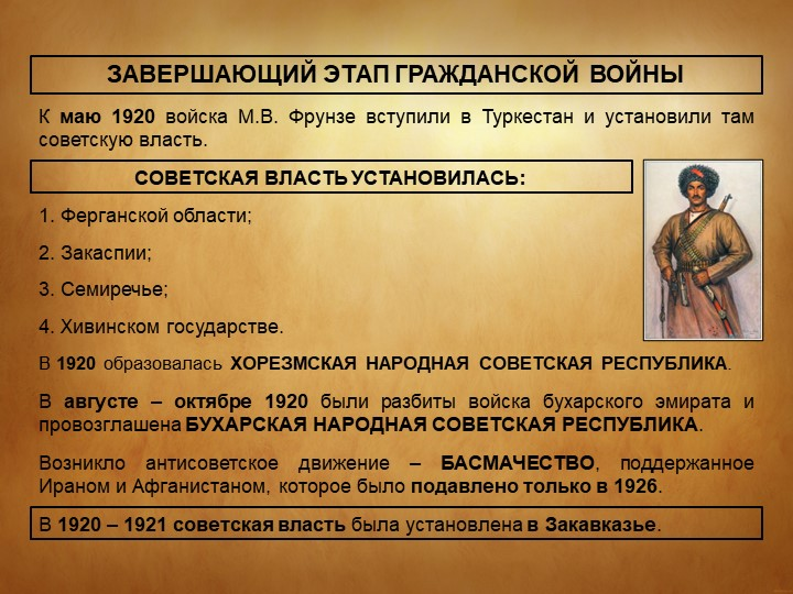 ЗАВЕРШАЮЩИЙ ЭТАП ГРАЖДАНСКОЙ ВОЙНЫК маю 1920 войска М.В. Фрунзе вступили в Ту...