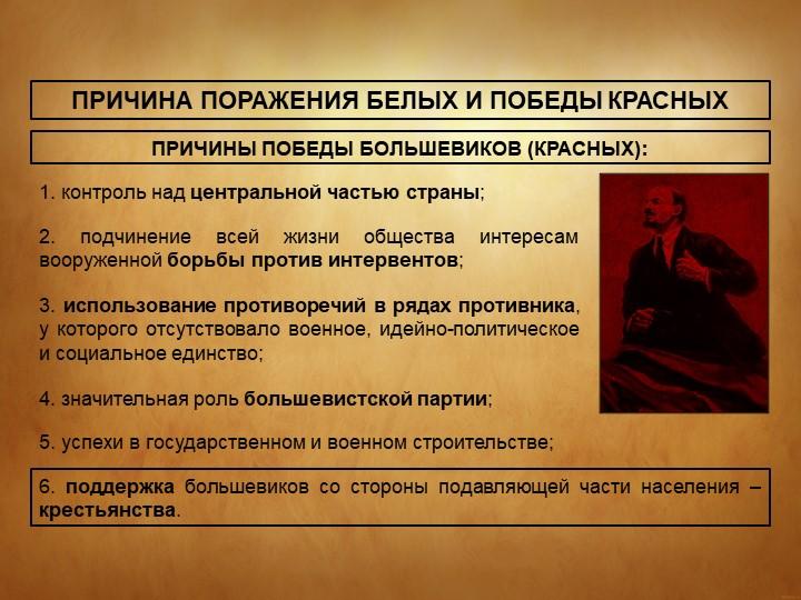 ПРИЧИНА ПОРАЖЕНИЯ БЕЛЫХ И ПОБЕДЫ КРАСНЫХПРИЧИНЫ ПОБЕДЫ БОЛЬШЕВИКОВ (КРАСНЫХ):...