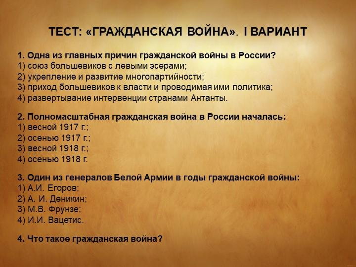 1. Одна из главных причин гражданской войны в России?1) союз большевиков с л...